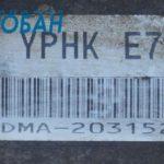АКПП MDMA в сборе с РКПП на Hoda CRV 2000 г. отправлена в г. Усть-Каменогорск через ТК КИТ (экспедиторская расписка № 0016370463)
